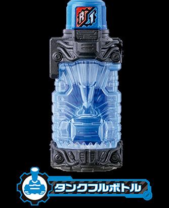 タンクフルボトル