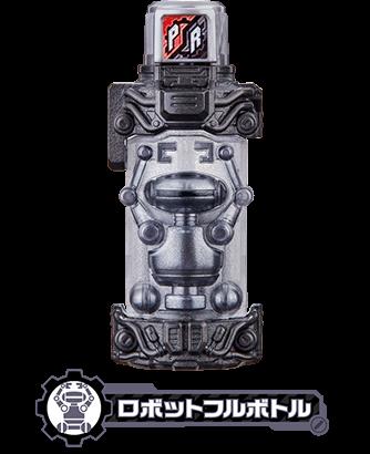 ロボットフルボトル