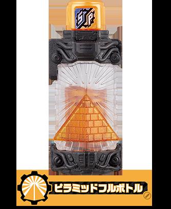 ピラミッドフルボトル