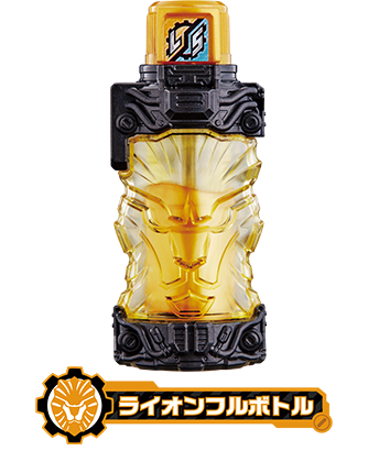ライオンフルボトル