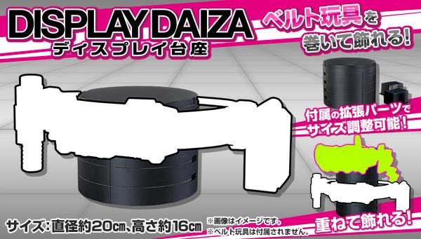 bnr_display_daiza_600x341