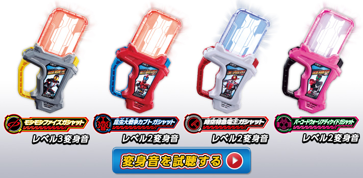 20170120_legendrider_gashat_01_pc