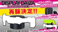 displaydaiza_eye