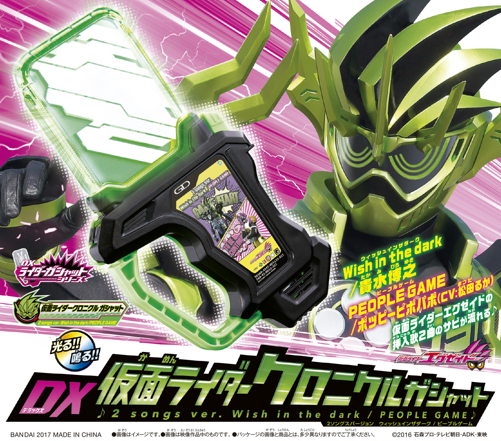 topics_gashat_krchronicle_0502
