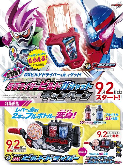 バンダイ公式仮面ライダー玩具情報サイト